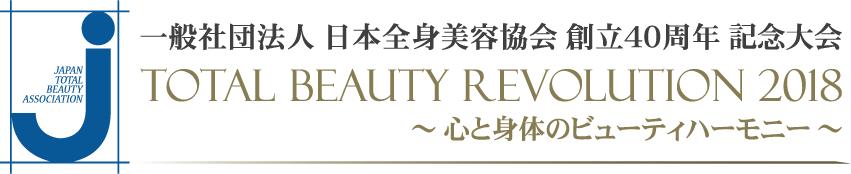 一般社団法人日本全身美容協会創立40執念記念大会 TOTAL BEU|AUTY REVOLUTION 2018