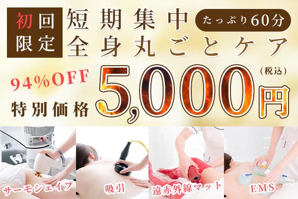 初回限定!短期集中全身丸ごとケア 5,000円コース